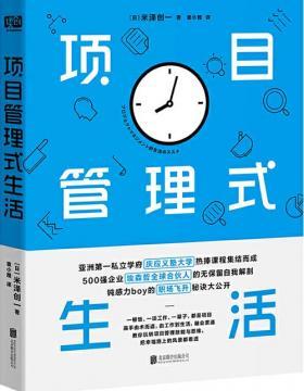 项目管理式生活 埃森哲全球合伙人无保留的自我解剖 慧眼看PDF电子书