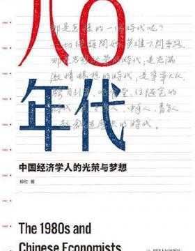 八零年代:中国经济学人的光荣与梦想 慧眼看PDF电子书