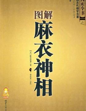 图解麻衣神相 中国古代相学名著 扫描版 慧眼看PDF电子书