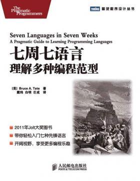 七周七语言 理解多种编程范型 慧眼看PDF电子书
