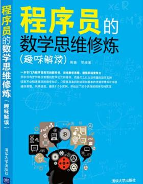 程序员的数学思维修炼(趣味解读)慧眼看PDF电子书