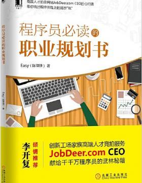 程序员必读的职业规划书 慧眼看PDF电子书