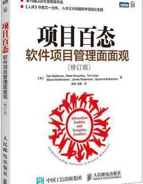 项目百态 软件项目管理面面观 慧眼看PDF电子书