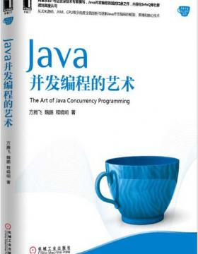 Java并发编程的艺术 慧眼看PDF电子书