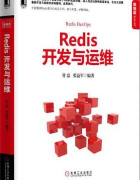 Redis开发与运维 深入细腻地讲解Redis运行机制及处理过程 慧眼看PDF电子书