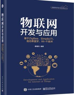 物联网开发与应用 基于ZigBee、Simplici TI、低功率蓝牙、Wi-Fi技术 慧眼看PDF电子书