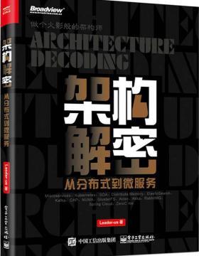 架构解密:从分布式到微服务 慧眼看PDF电子书