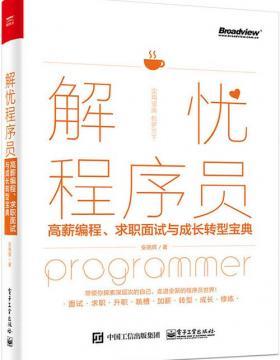 解忧程序员:高薪编程、求职面试与成长转型宝典 慧眼看PDF电子书