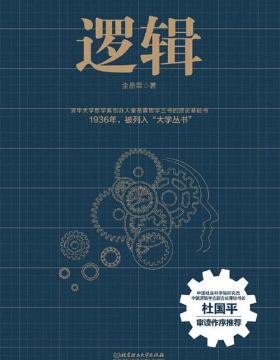 逻辑 金岳霖哲学三书的理论基础 慧眼看PDF电子书