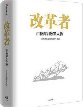 改革者 百位深圳改革人物 向改革者致敬 慧眼看PDF电子书