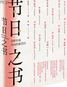 节日之书:余世存说中国传统节日 慧眼看PDF电子书