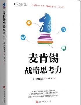 麦肯锡战略思考力 教你轻松理解企业战略 慧眼看PDF电子书
