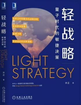 轻战略:量子时代的敏捷决策 用团队共创的轻战略激发创新 慧眼看PDF电子书