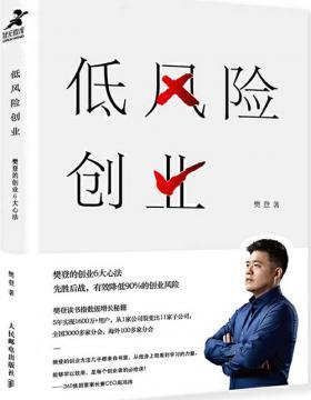 低风险创业:樊登的创业6大心法 慧眼看PDF电子书
