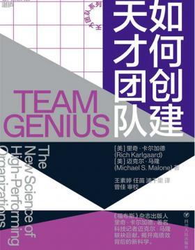 如何创建天才团队 把握团队生命周期 揭开高绩效背后的新科学 慧眼看PDF电子书