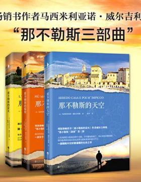 那不勒斯三部曲(套装共3册)一部颓败中交织着温暖的生命之书 慧眼看PDF电子书