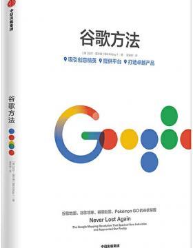 谷歌方法 披露谷歌吸引创意精英、提供平台、打造卓越产品的秘诀 慧眼看PDF电子书
