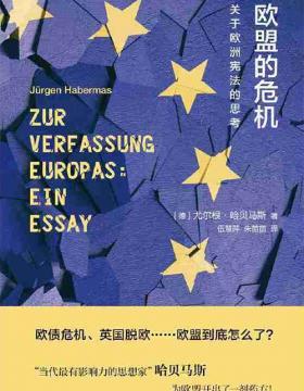 欧盟的危机:关于欧洲宪法的思考 慧眼看PDF电子书