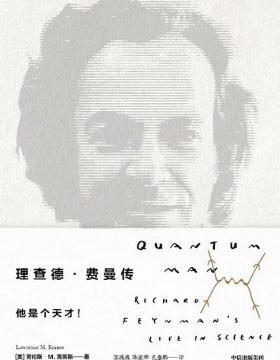 理查德·费曼传 诺贝尔物理学奖得主费曼的传奇一生 慧眼看PDF电子书