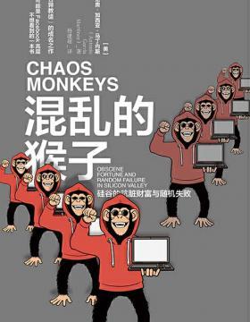 混乱的猴子 可能是Facebook高层不想看到的一本书 慧眼看PDF电子书