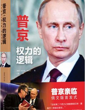 普京:权力的逻辑 没有第二个西方记者能像胡贝特·塞佩尔一样接近普京 慧眼看PDF电子书