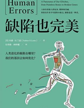 缺陷也完美 人类进化的极限在哪里?我们的基因会如何优化? 慧眼看PDF电子书