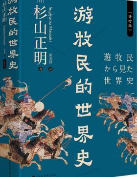 游牧民的世界史 日本研究草原民族与蒙古历史的首席专家杉山正明重磅之作 慧眼看PDF电子书