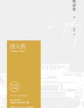唐人街(精装版)林语堂久负盛名之作 慧眼看PDF电子书