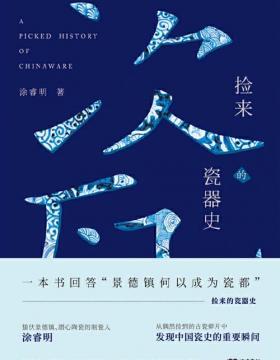 捡来的瓷器史 从偶然捡到的古瓷碎片中发现中国瓷史的重要瞬间 慧眼看PDF电子书