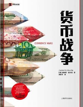 货币战争 慧眼看PDF电子书