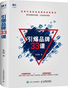 引爆品牌33课 品牌打造和迅速崛起的新路径 慧眼看PDF电子书