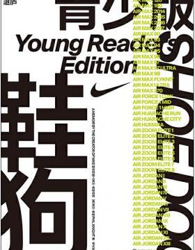鞋狗(青少版)耐克创始人用NIKE的真实故事 为青少年提供9大真情建议 慧眼看PDF电子书