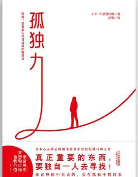 孤独力 孤独,是我们认识自己最好的机会 慧眼看PDF电子书