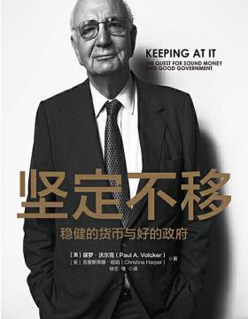 坚定不移 保罗·沃尔克详述70年金融从业经验与教训 慧眼看PDF电子书