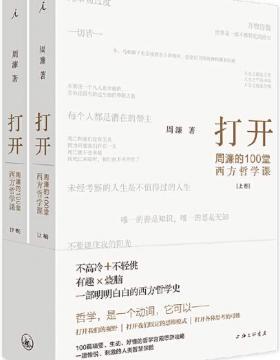 打开:周濂的100堂西方哲学课 慧眼看PDF电子书