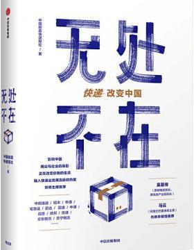 无处不在 中国首部物流业发展史 快递业发展一手资料大公开 慧眼看PDF电子书