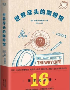 世界尽头的咖啡馆 畅销16年心理自助经典 慧眼看PDF电子书