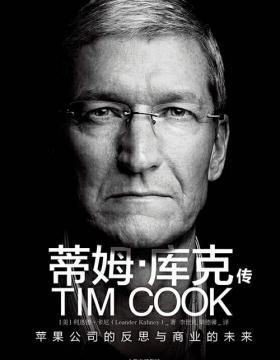 蒂姆·库克传 苹果公司CEO蒂姆·库克首部传记 慧眼看PDF电子书