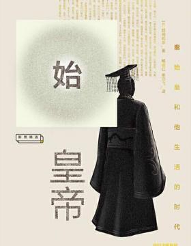 始皇帝:秦始皇和他生活的时代 慧眼看PDF电子书