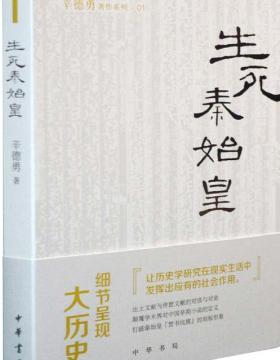 生死秦始皇 辛德勇著 文献与考古的对垒 细节呈现大秦帝国兴亡史 慧眼看PDF电子书