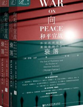 向和平宣战 外交的终结和美国影响力的衰落 慧眼看PDF电子书