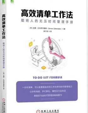 高效清单工作法 聪明人的无压时间管理手册 慧眼看PDF电子书