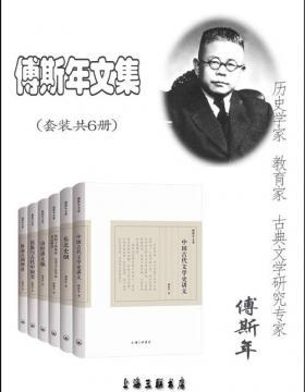 傅斯年文集(套装共6册)慧眼看PDF电子书