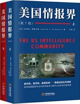 美国情报界 上下册 呈现美国国家安全系统顶层设计细节以及前线实操场景 慧眼看PDF电子书