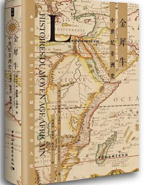 金犀牛:中世纪非洲史 带你踏入一段尘封数百年的中世纪非洲史 慧眼看PDF电子书