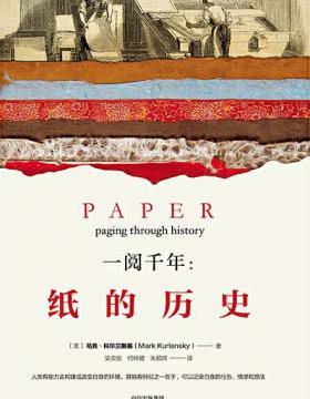 一阅千年:纸的历史 从纸的角度讲述世界历史 探究纸张引发的文明变革 慧眼看PDF电子书