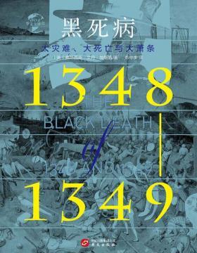 黑死病:大灾难、大死亡与大萧条(1348—1349)慧眼看PDF电子书