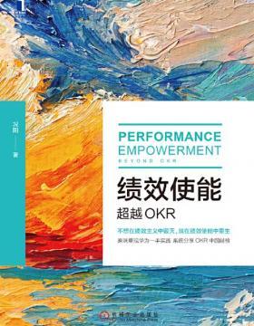 绩效使能:超越OKR 华为OKR导入操盘手原味重现华为一手实践 系统分享OKR中国经验 慧眼看PDF电子书