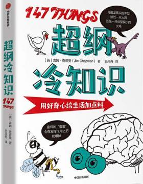 超纲冷知识:用好奇心给生活加点料 慧眼看PDF电子书