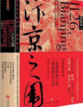 汴京之围:北宋末年的外交、战争和人 读懂北宋盛衰之变的历史教训 慧眼看PDF电子书